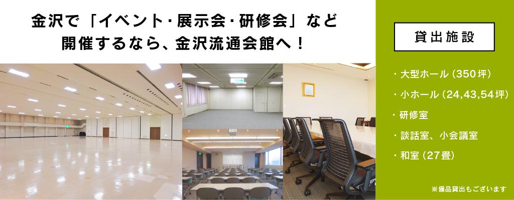 金沢で「イベント・展示会・研修会」など開催するなら、金沢流通会館へ! 貸出施設:大型ホール(350坪),小ホール(24,43,54坪),研修室,談話室,小会議室,和室(27畳)