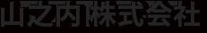 logo-yamanouchi