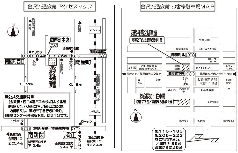 金沢流通会館は車で会場へアクセスしやすい抜群の立地