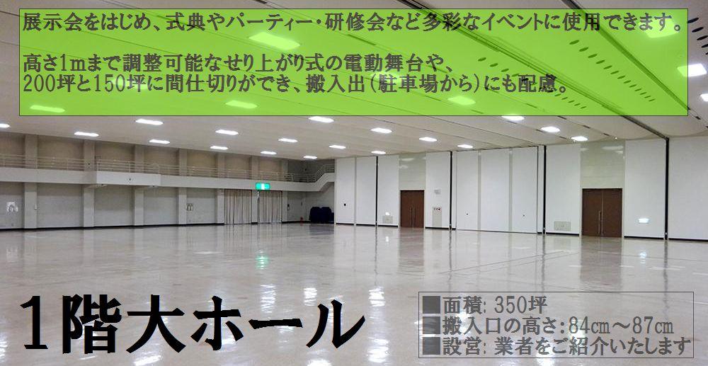 1階大ホールは1,155.50㎡(350坪)の大空間